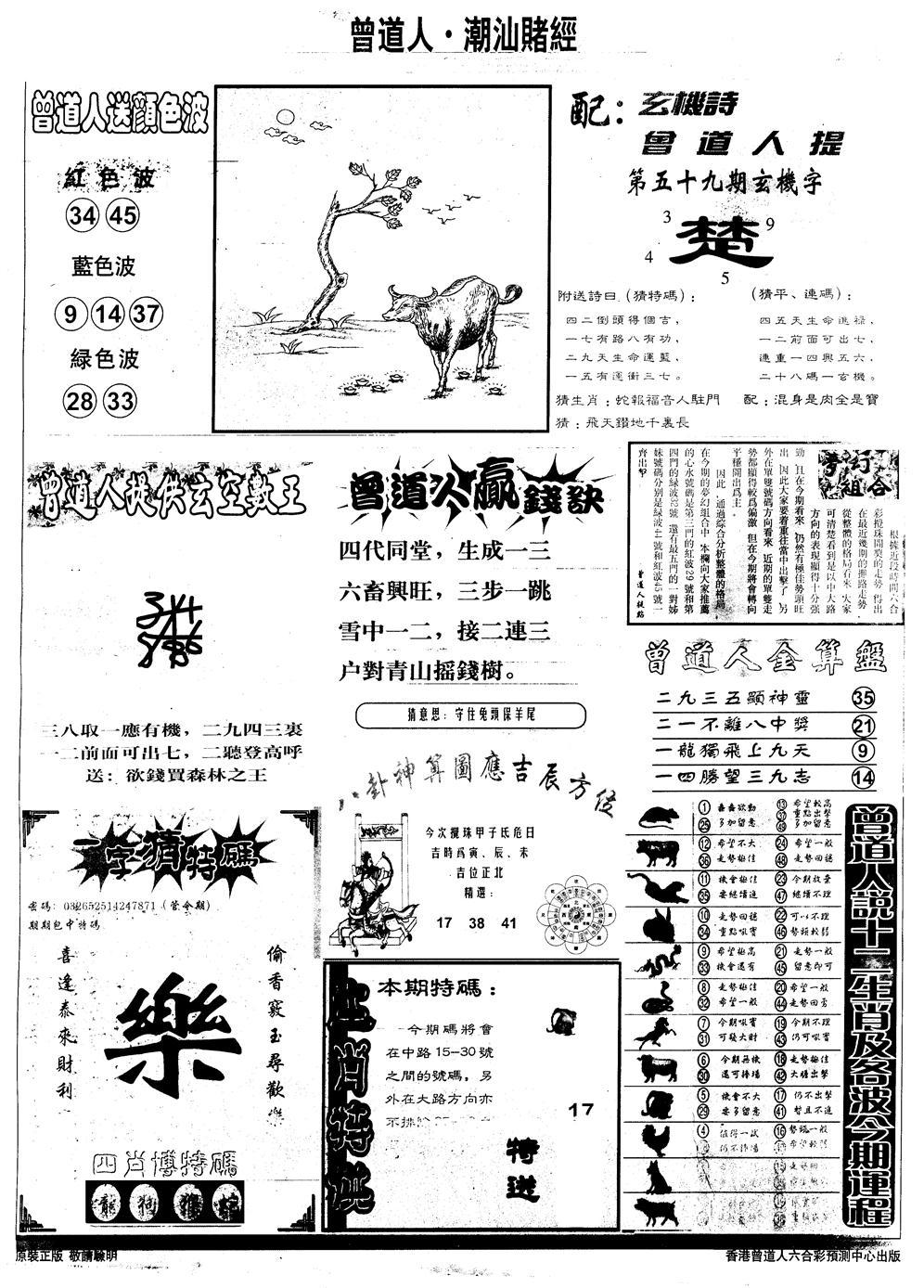 059期另版潮汕赌经B(黑白)