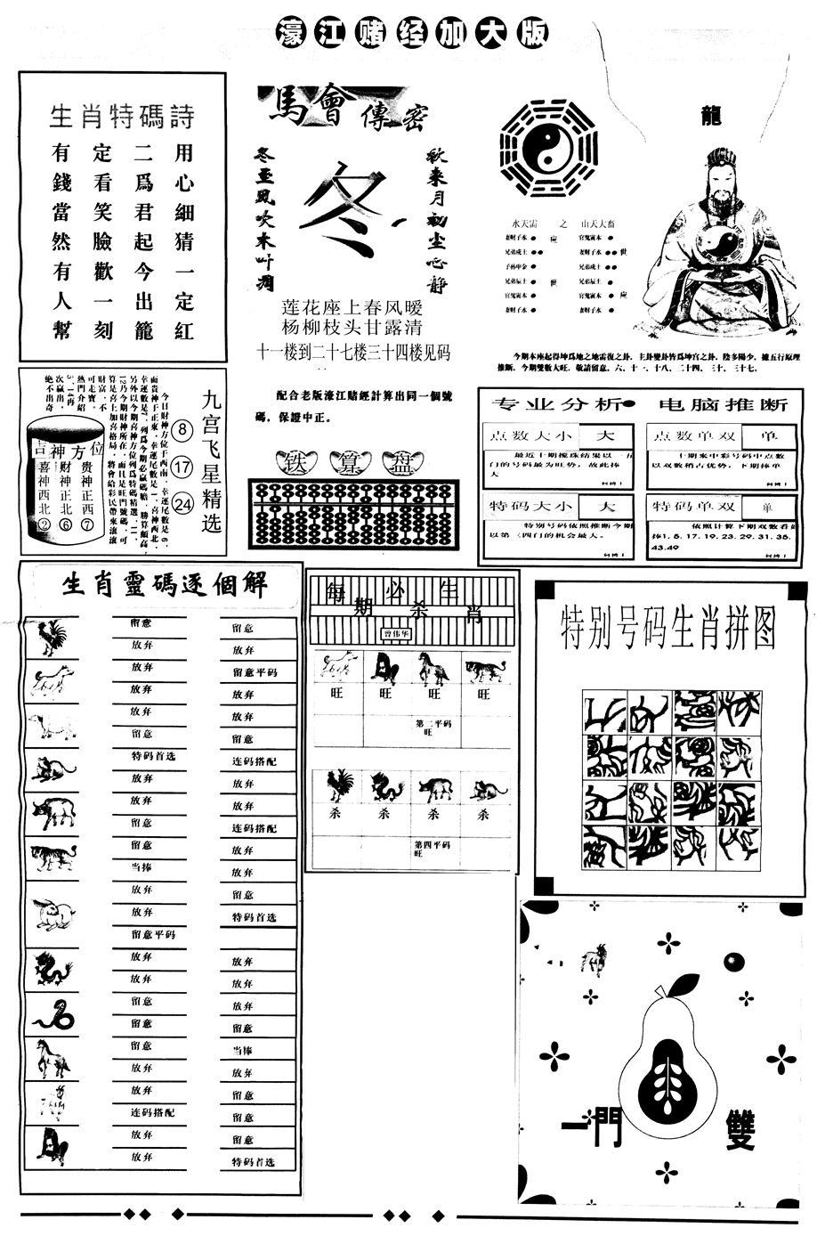 059期另版大濠江B(黑白)