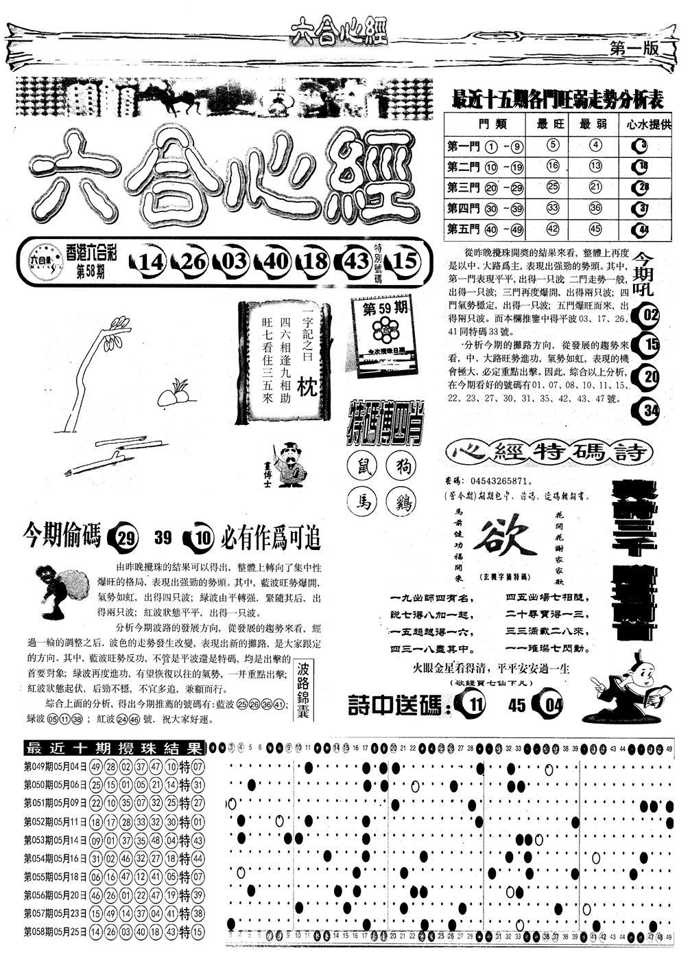 059期另版六合心经A(黑白)