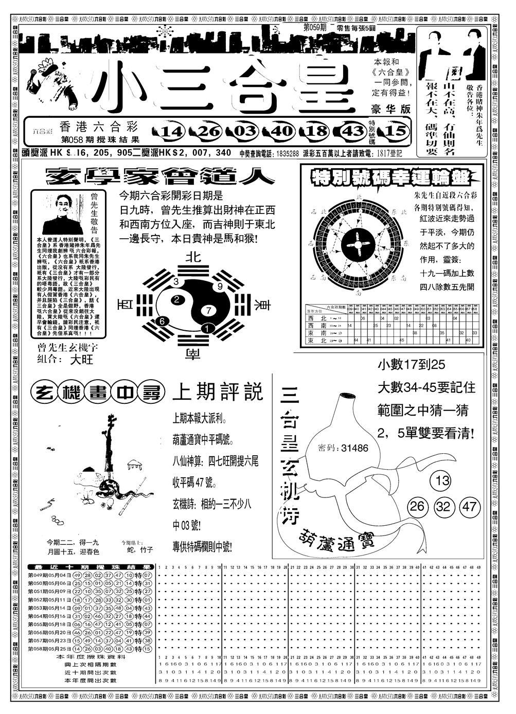 059期另版小三合皇A(黑白)
