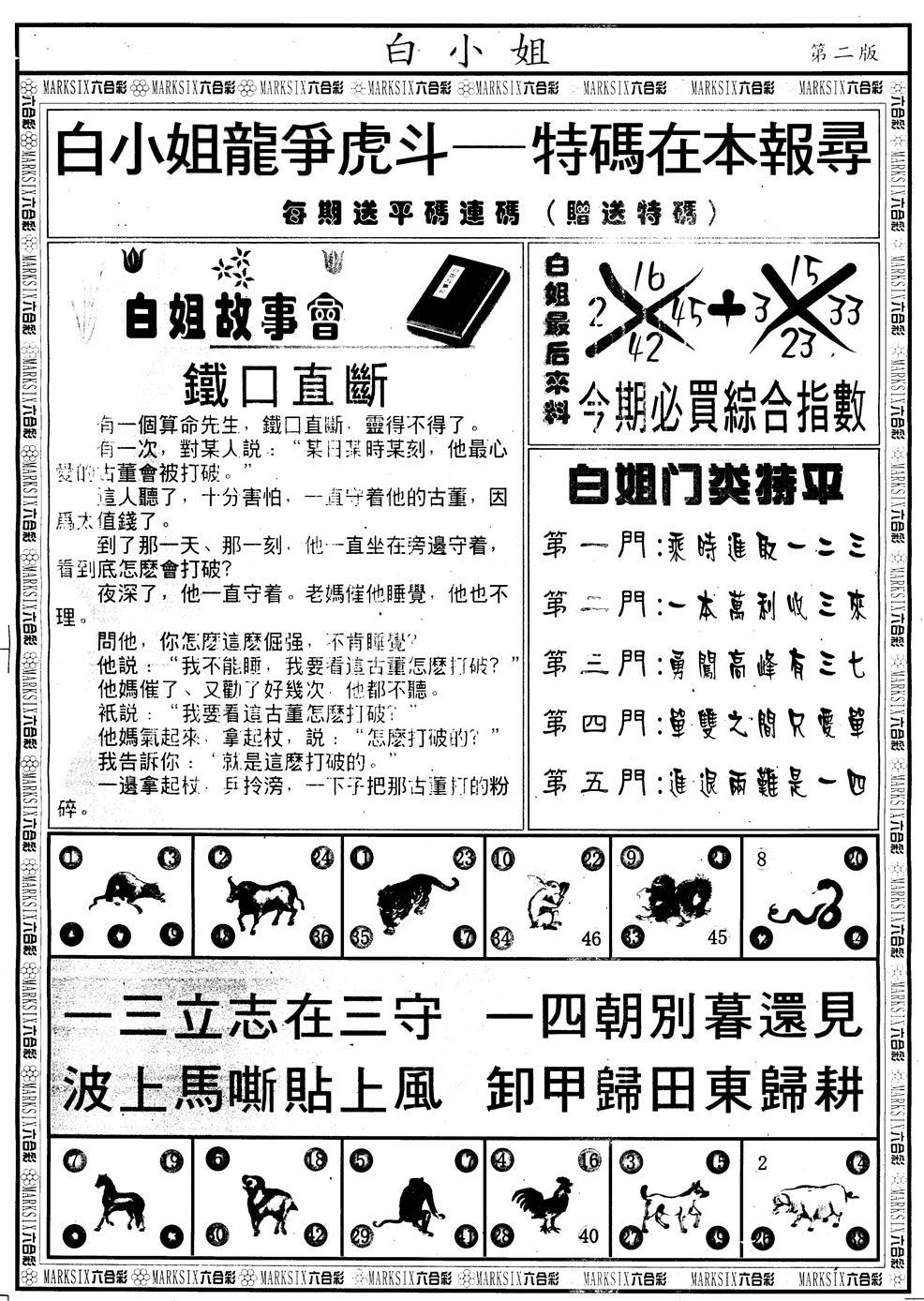 059期另版白小姐龙虎斗B(黑白)