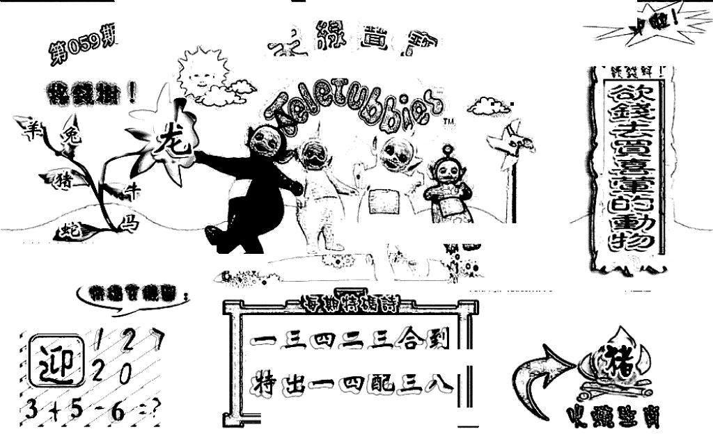 059期天线宝宝(早图)(黑白)