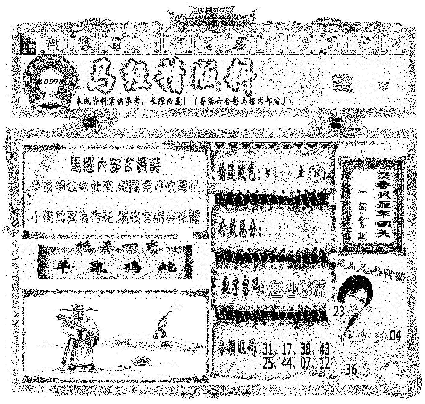 059期马经精版料(黑白)