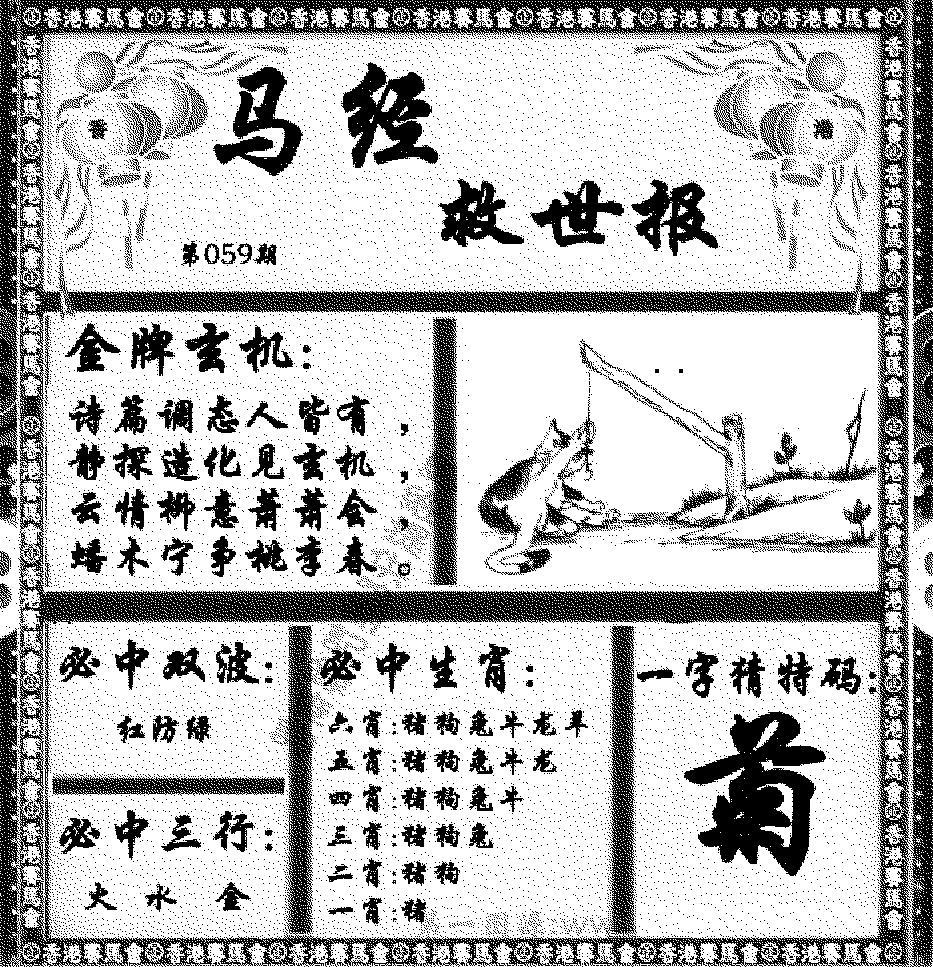059期马经救世报(黑白)