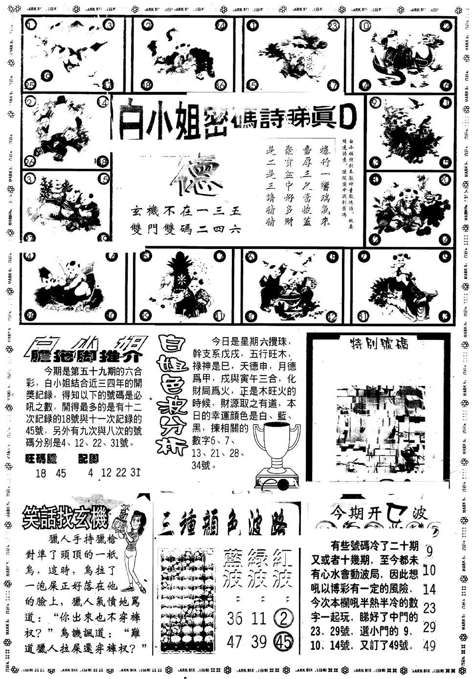 059期另版白小姐祺袍B(黑白)