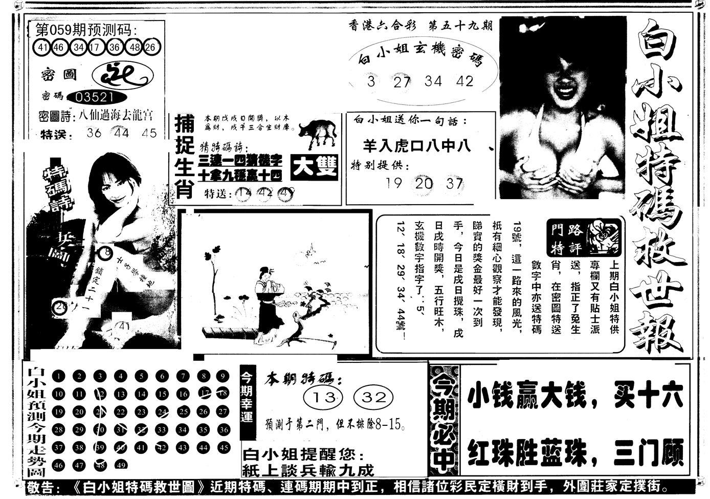 059期另版白姐特救世A(黑白)