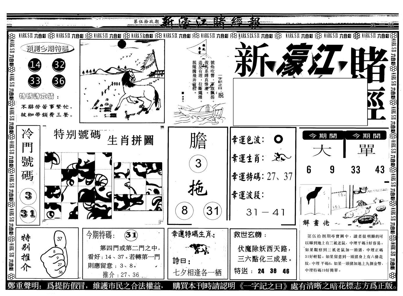 059期另版新濠江赌经A(黑白)