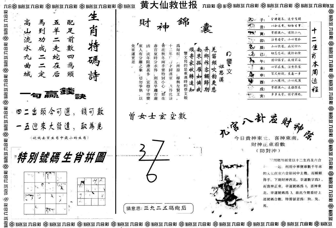 059期另版黄大仙救世B(黑白)