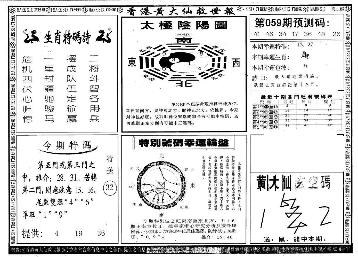 059期另版香港黄大仙B(黑白)