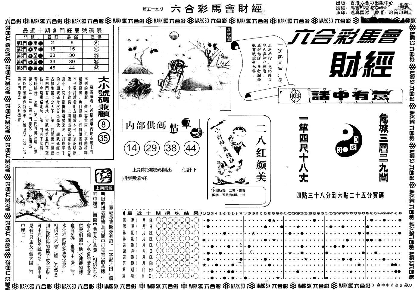 059期另版马会财经A(黑白)