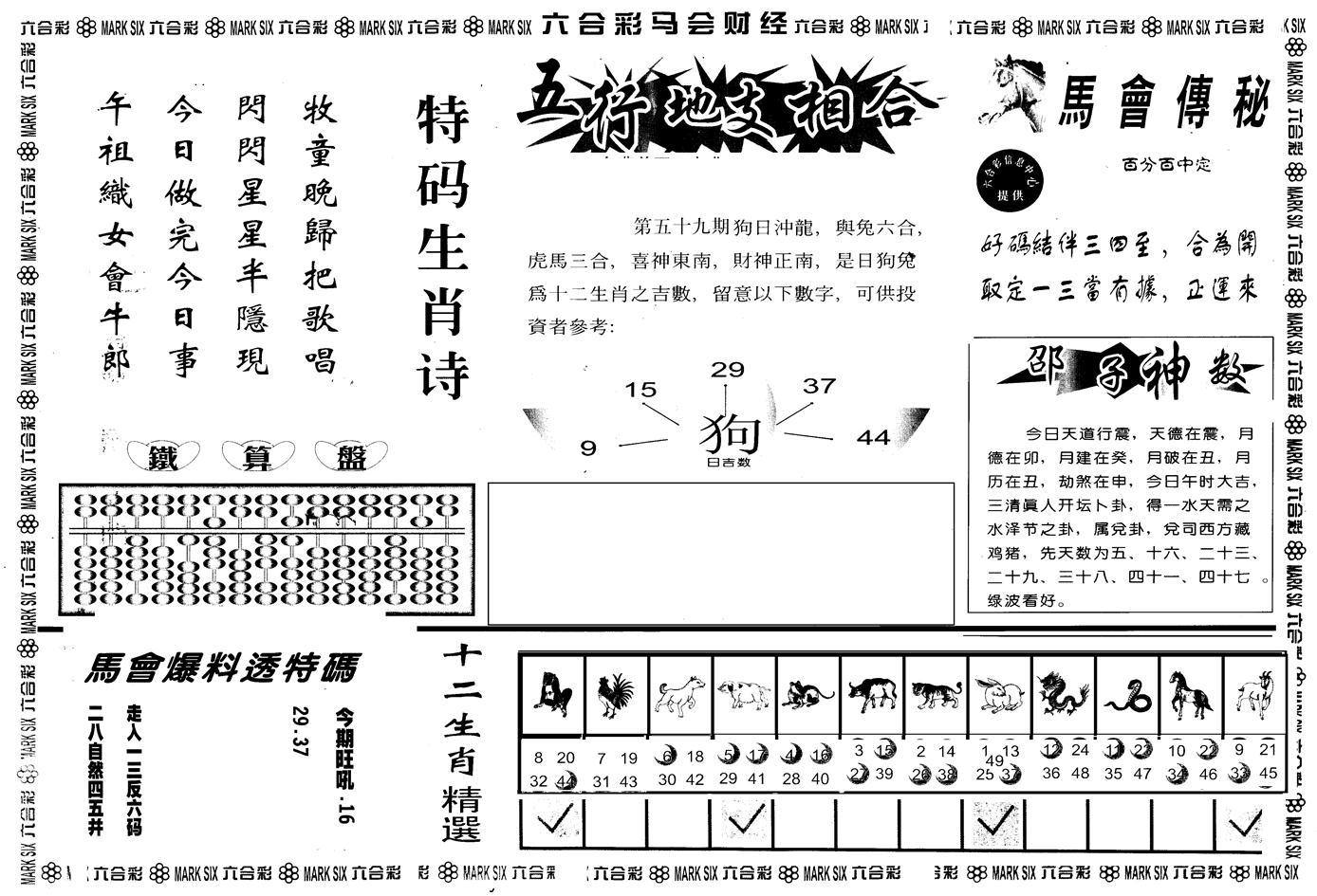 059期另版马会财经B(黑白)
