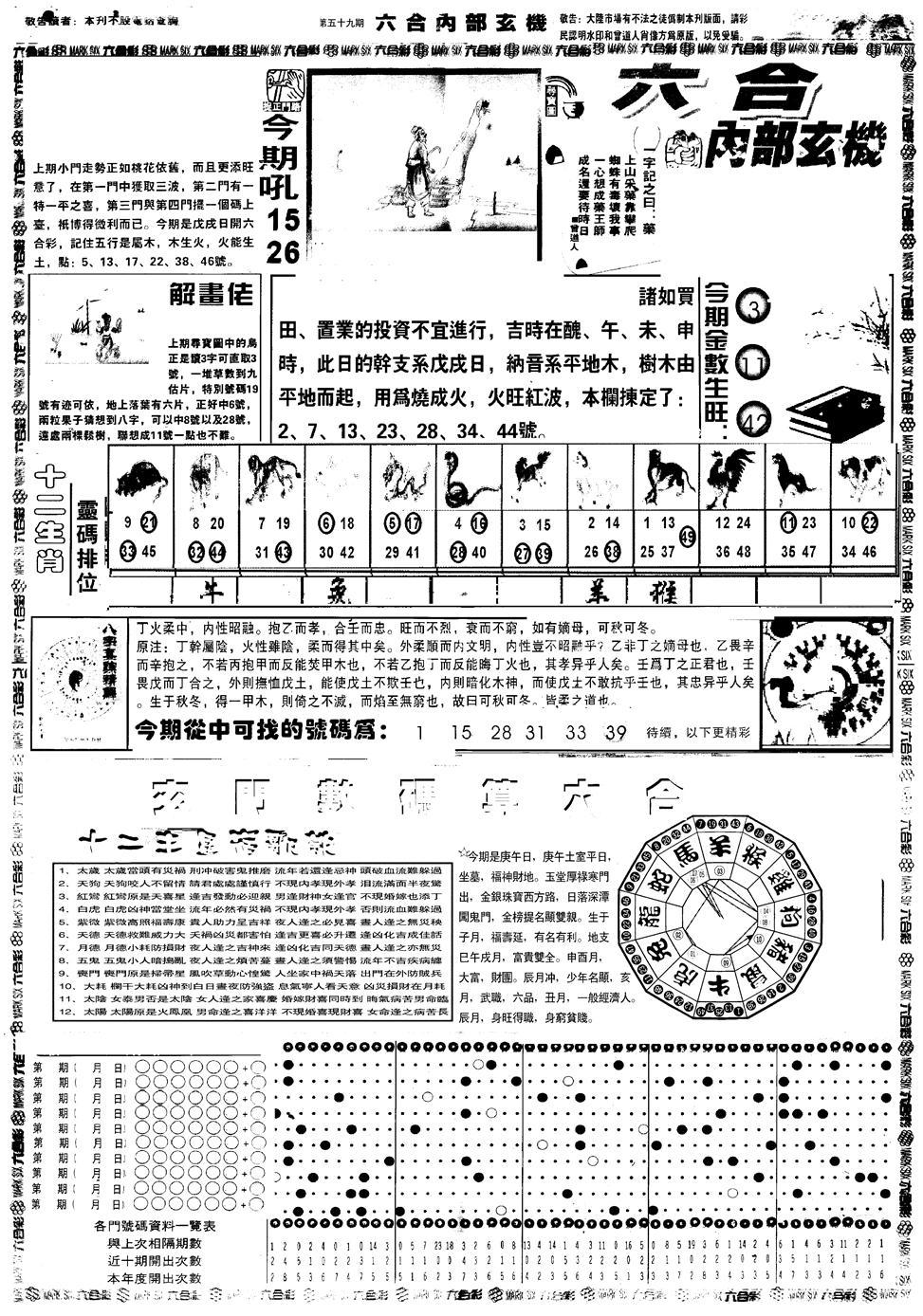 059期另版六内部玄机A(黑白)
