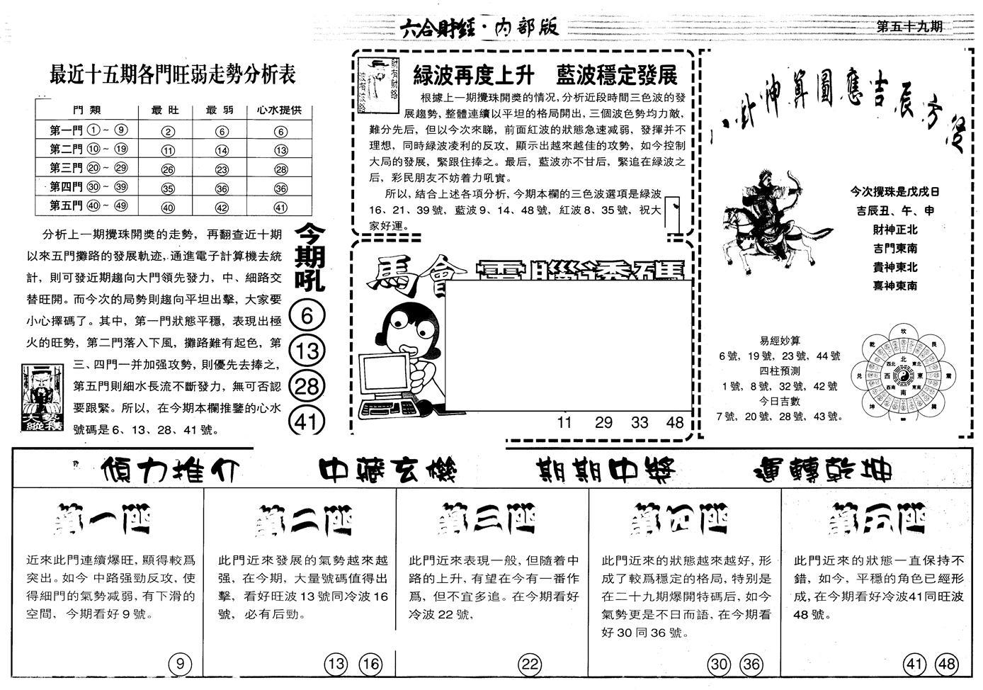 059期另版中财经B(黑白)