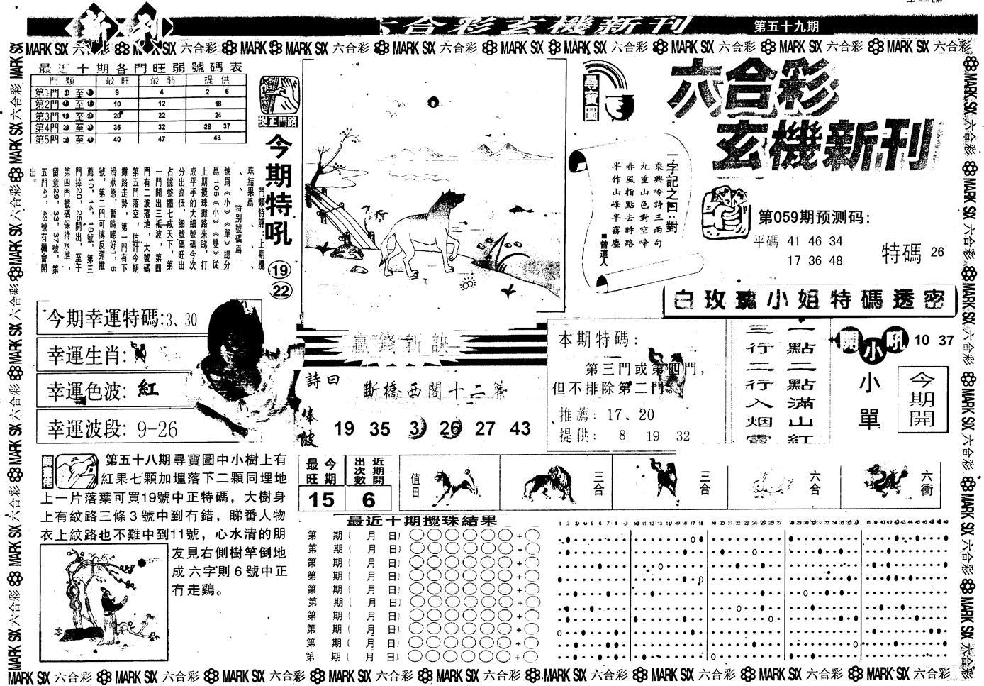059期另版玄机新刊A(黑白)