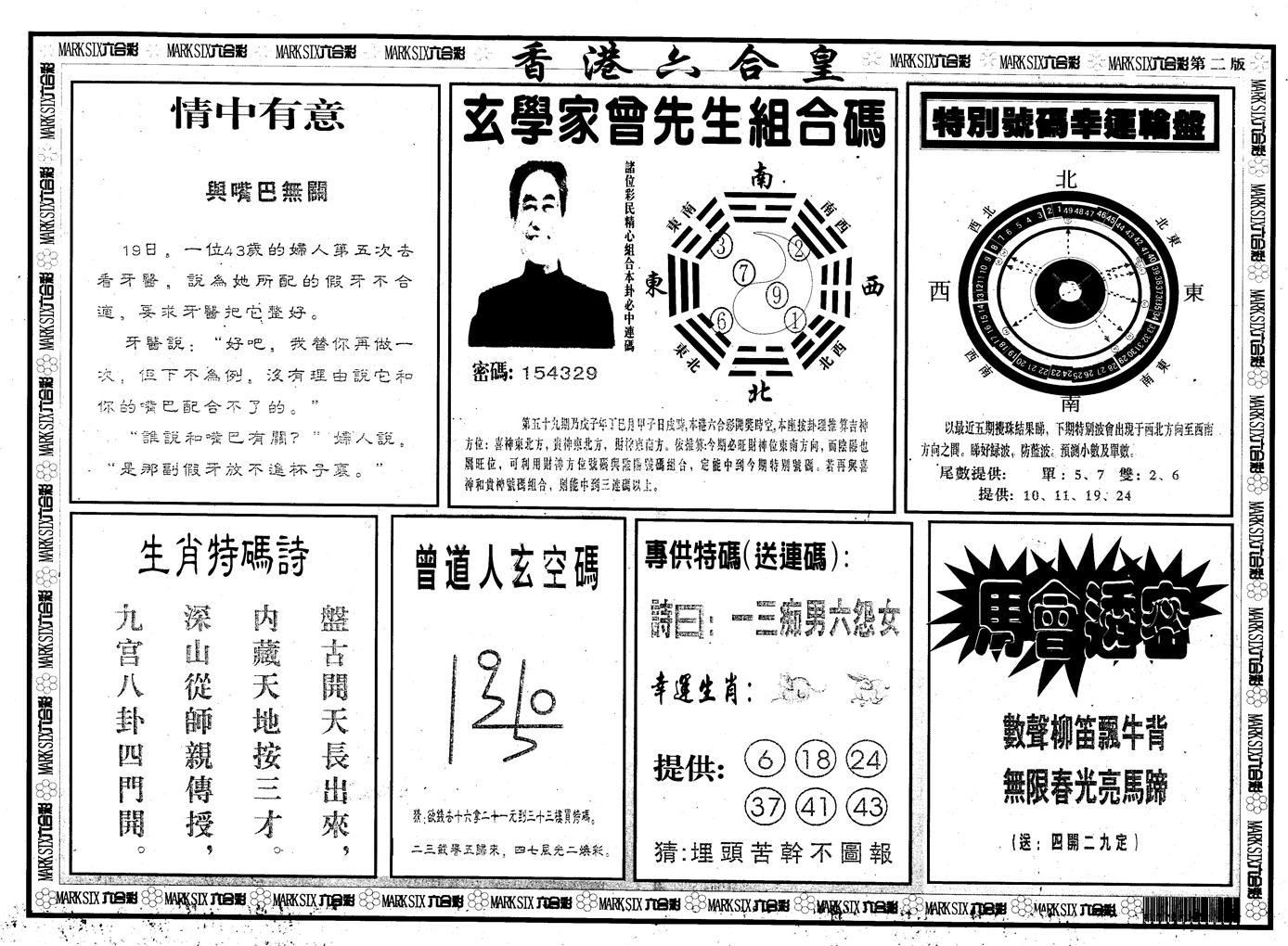 059期另版香港六合皇B(黑白)