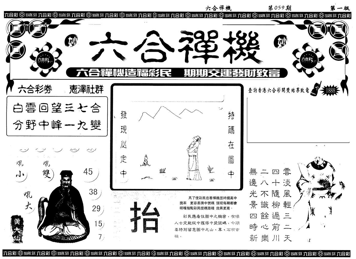059期另版六合禅机A(黑白)
