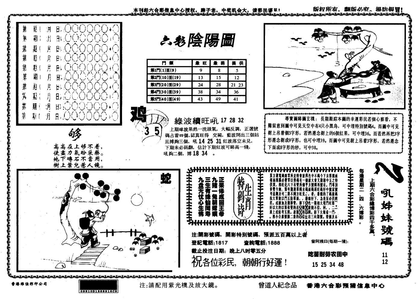 059期另版六彩阴阳(黑白)