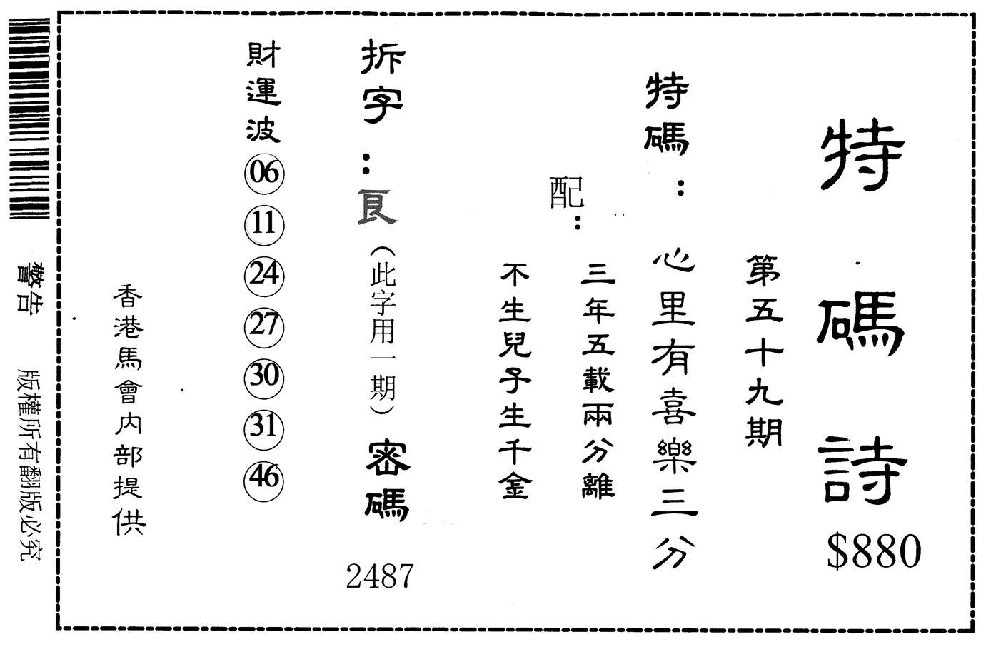 059期特码诗880(黑白)