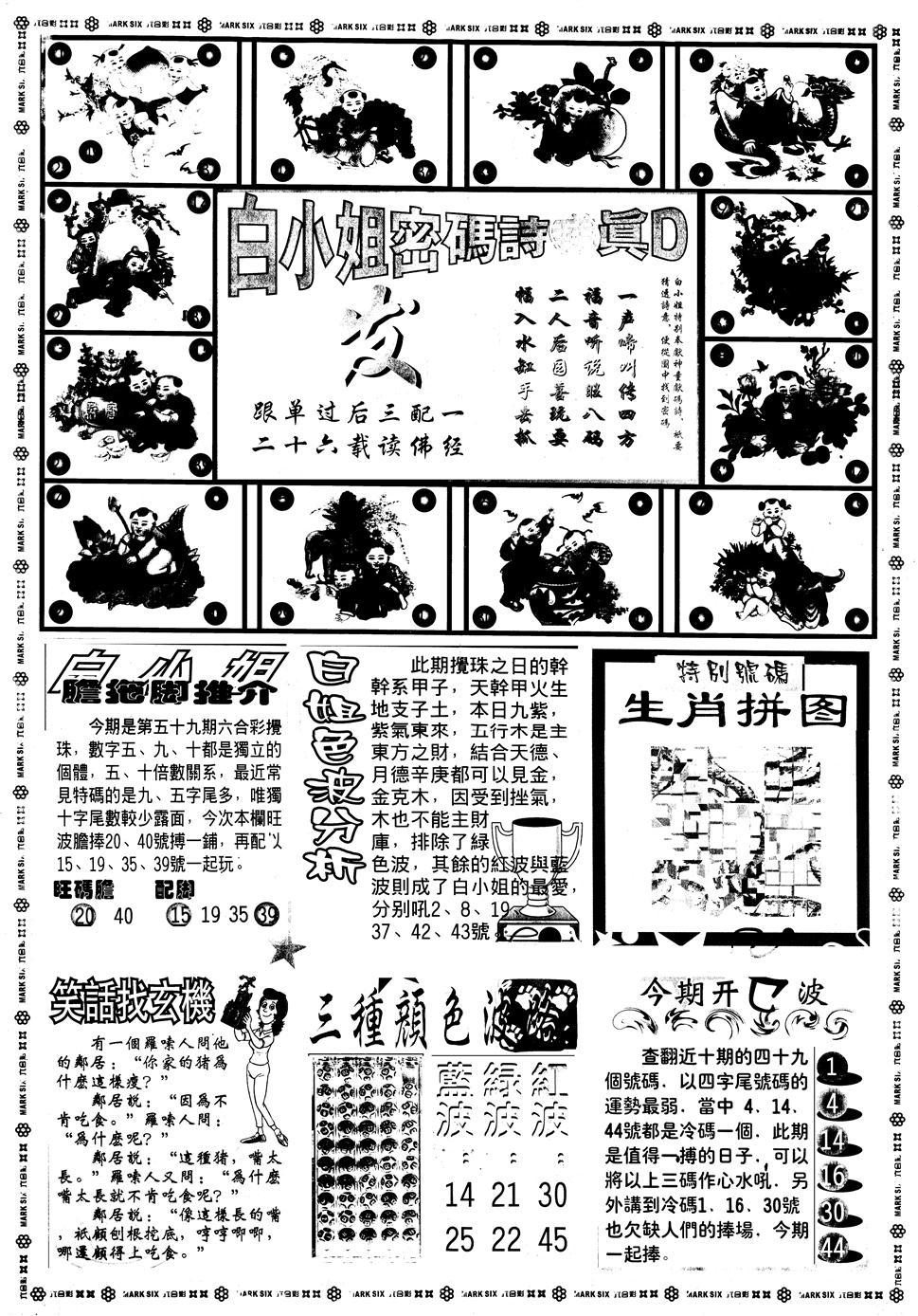 059期另版白姐旗袍B(黑白)