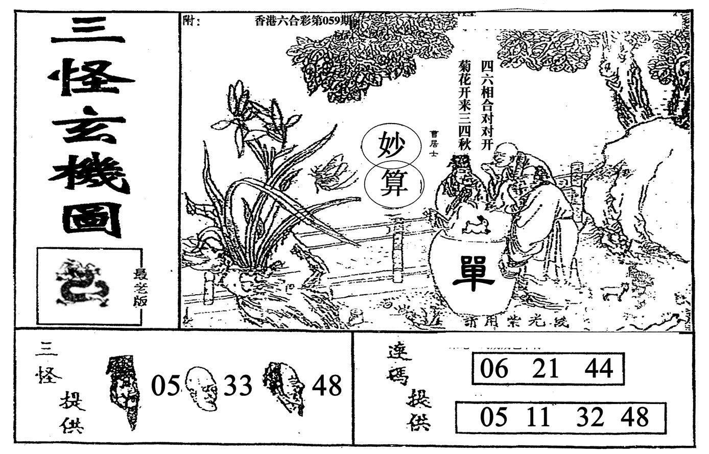 059期老三怪A(黑白)
