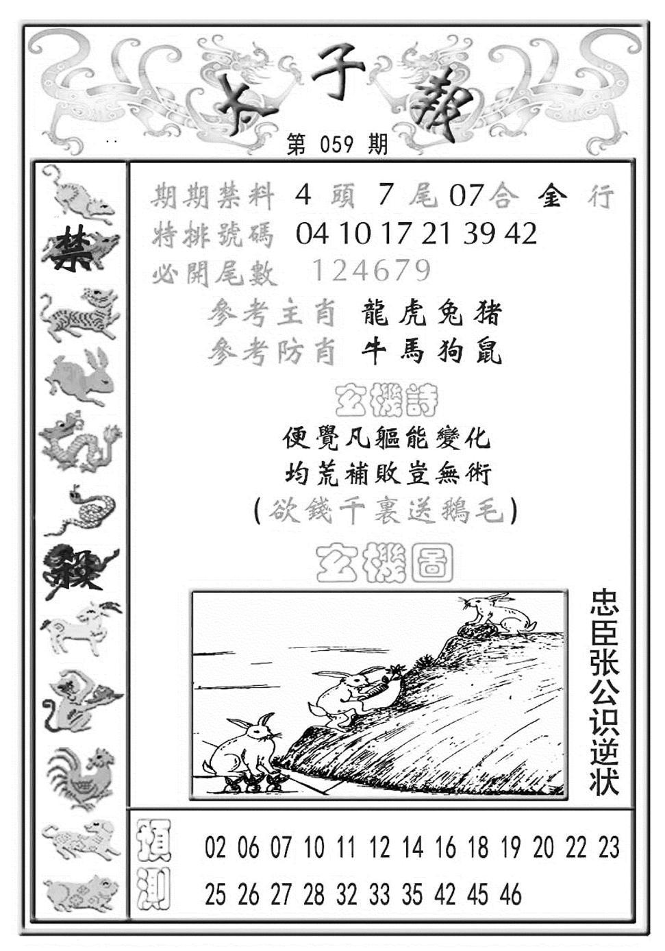 059期太子报(彩)