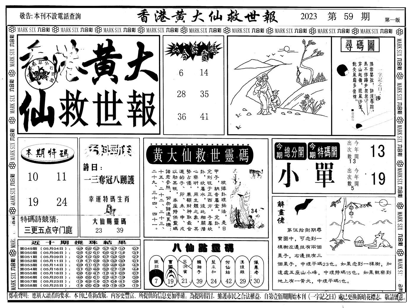 059期另版香港黄大仙A