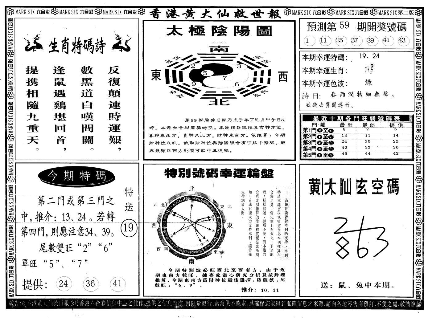 059期另版香港黄大仙B