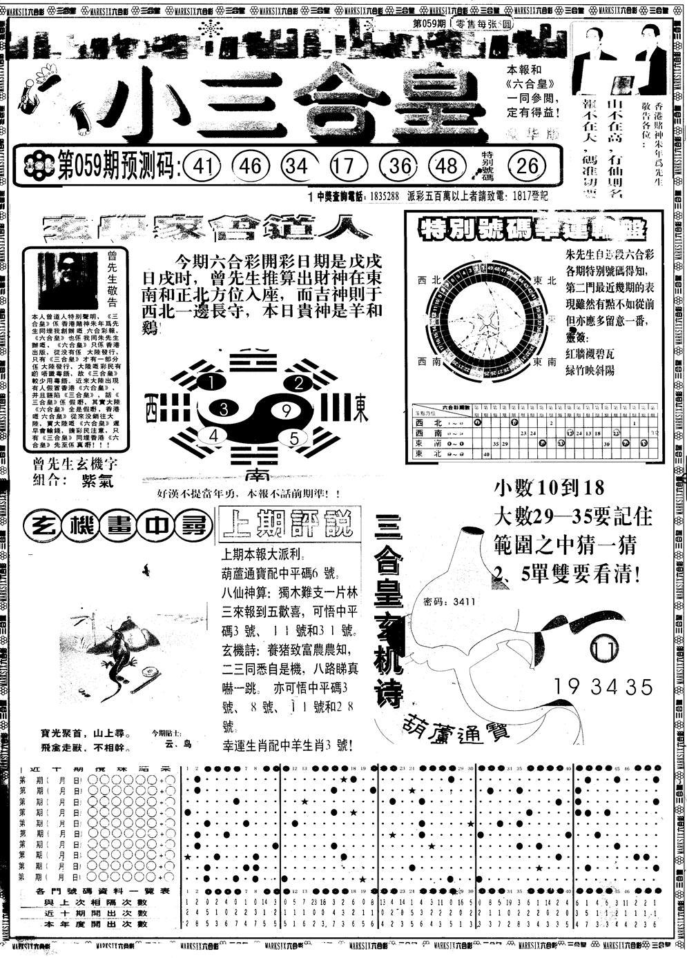 059期另版中版三合皇A(黑白)