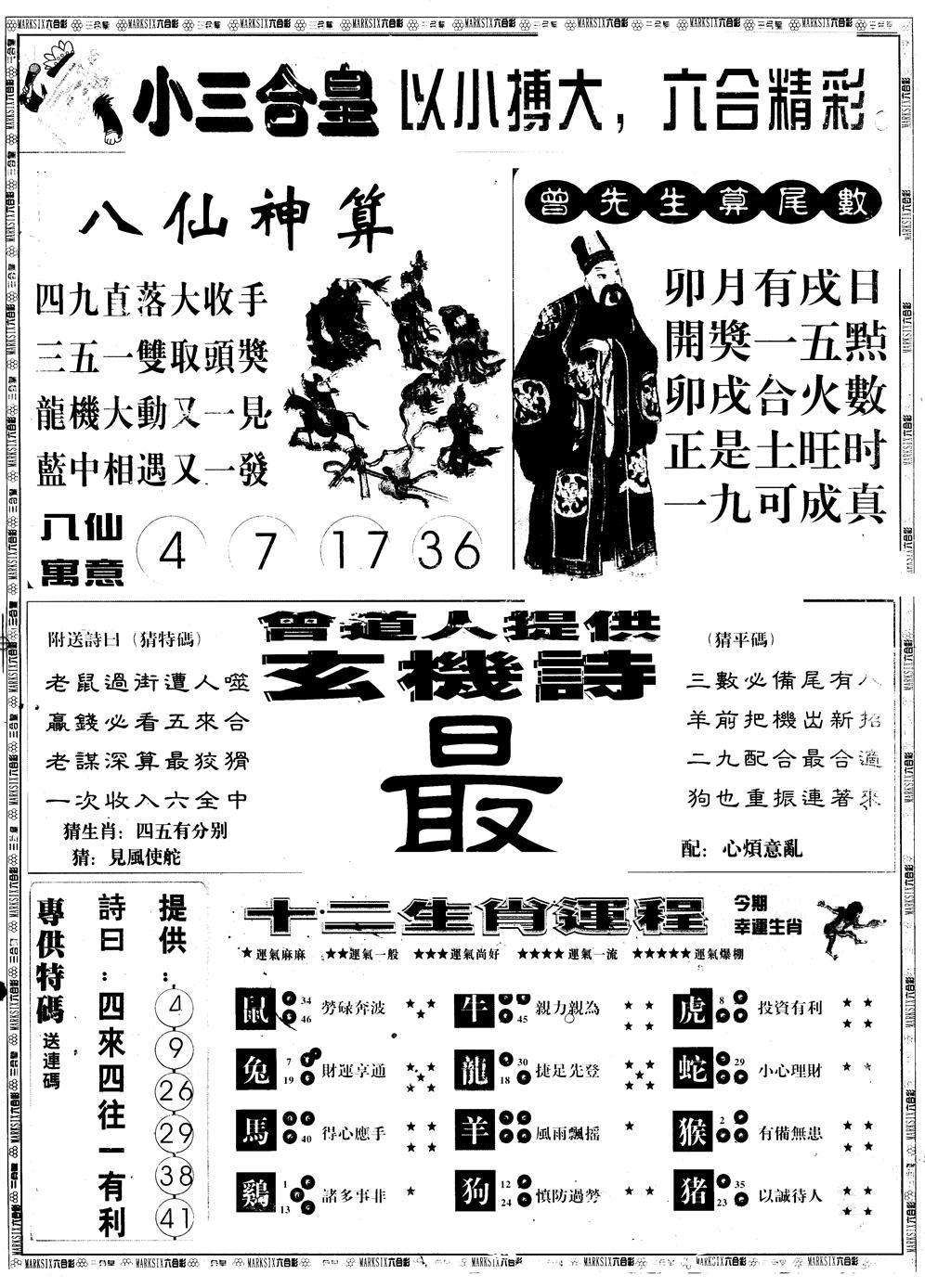 059期另版中版三合皇B