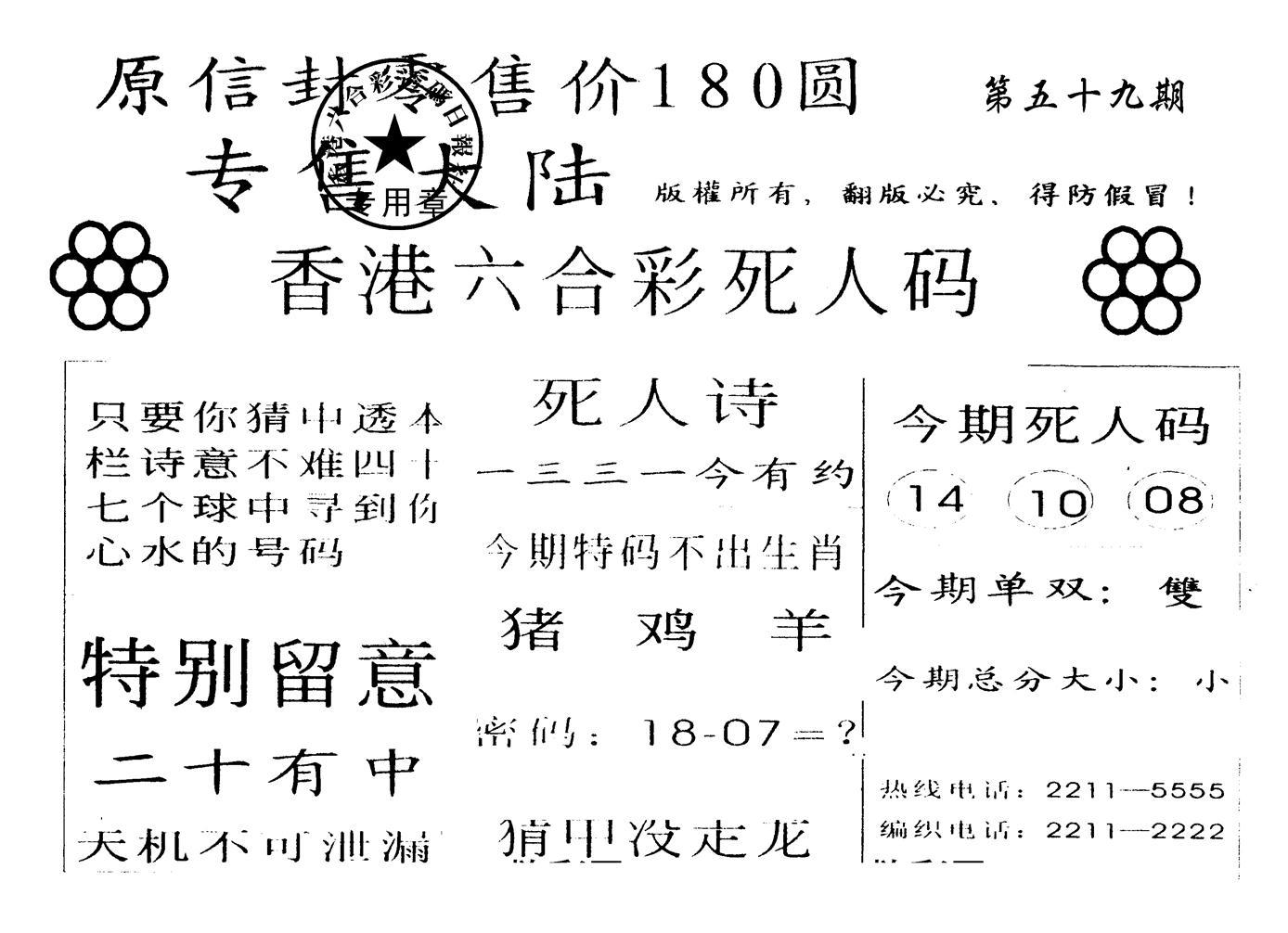 059期180圆死人码(黑白)