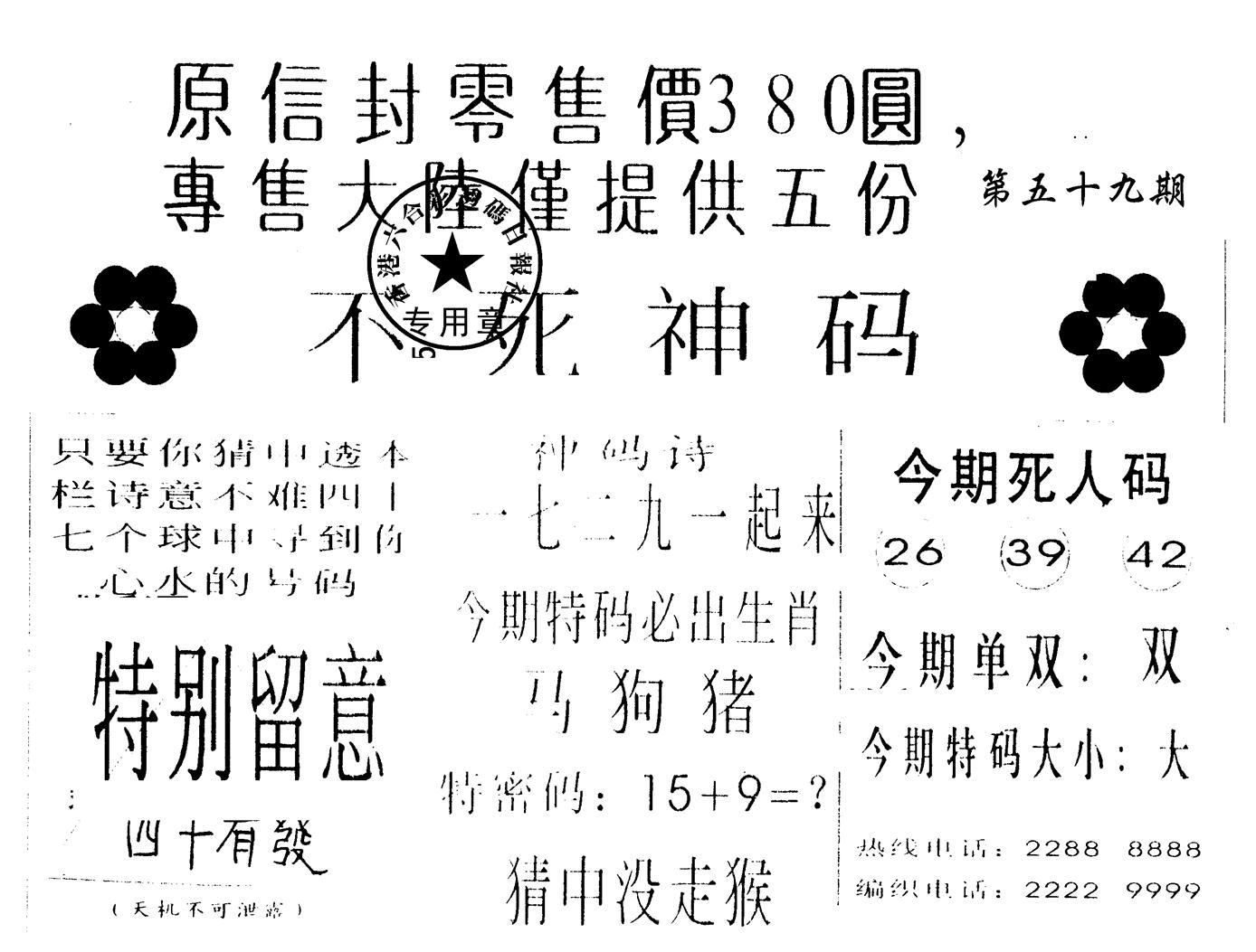 059期380圆死人码(黑白)