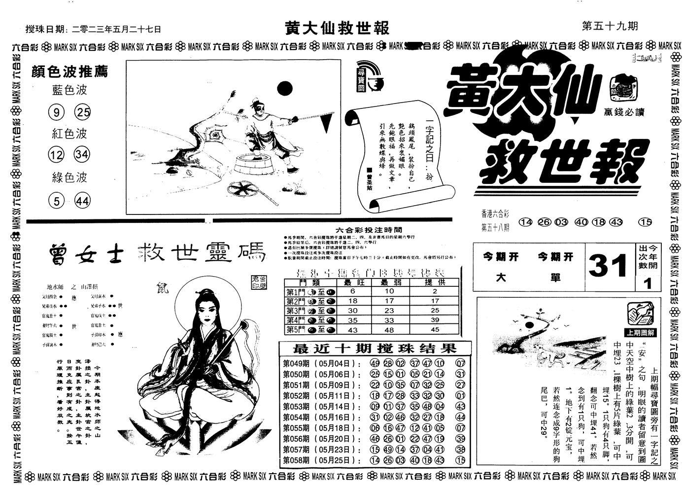 059期另版黄大仙救世A