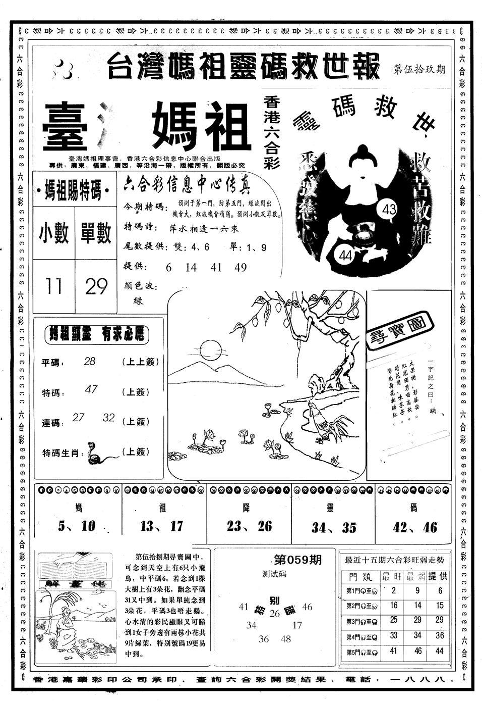059期另版台湾妈祖灵码A(黑白)