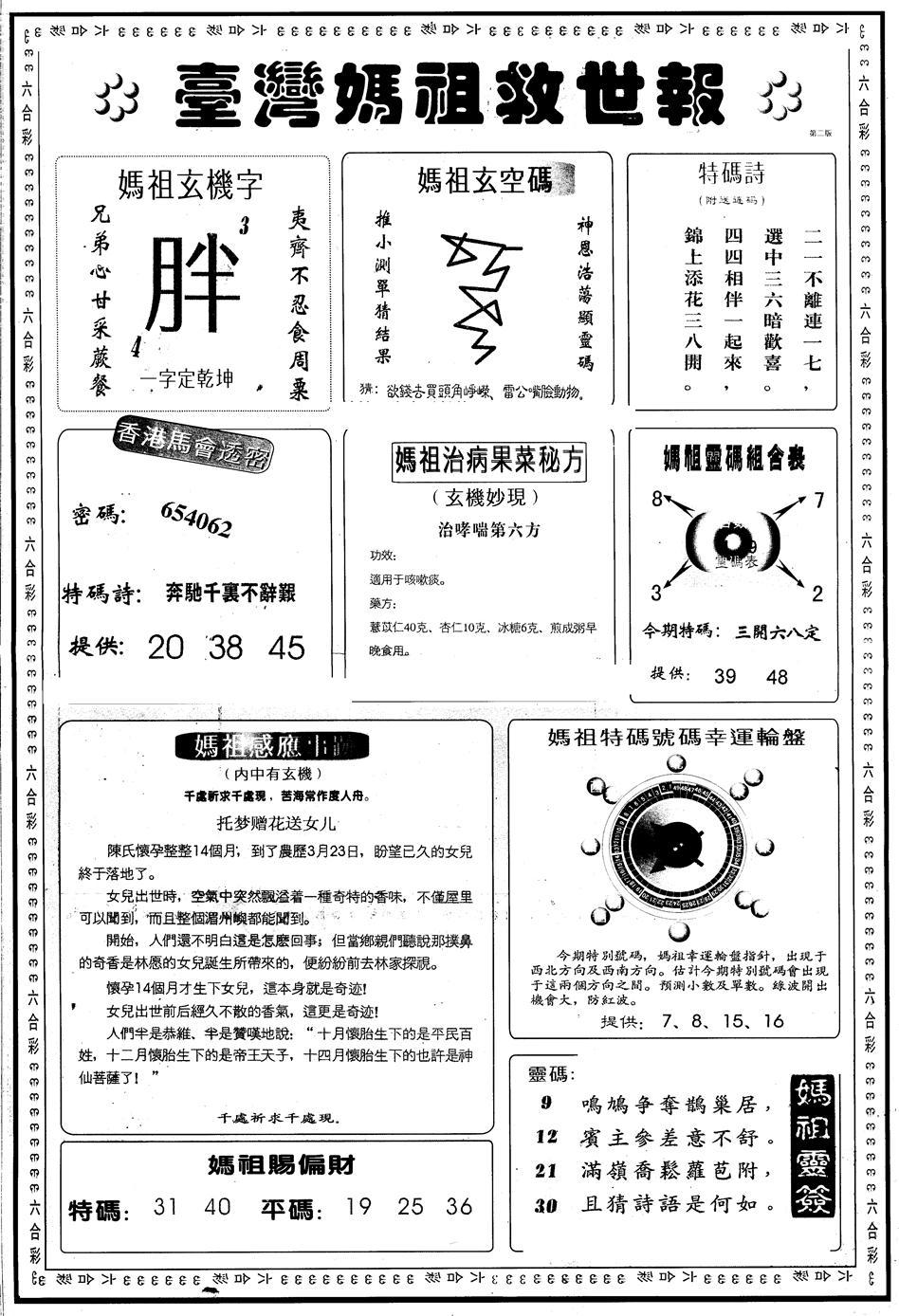 059期另版台湾妈祖灵码B(黑白)