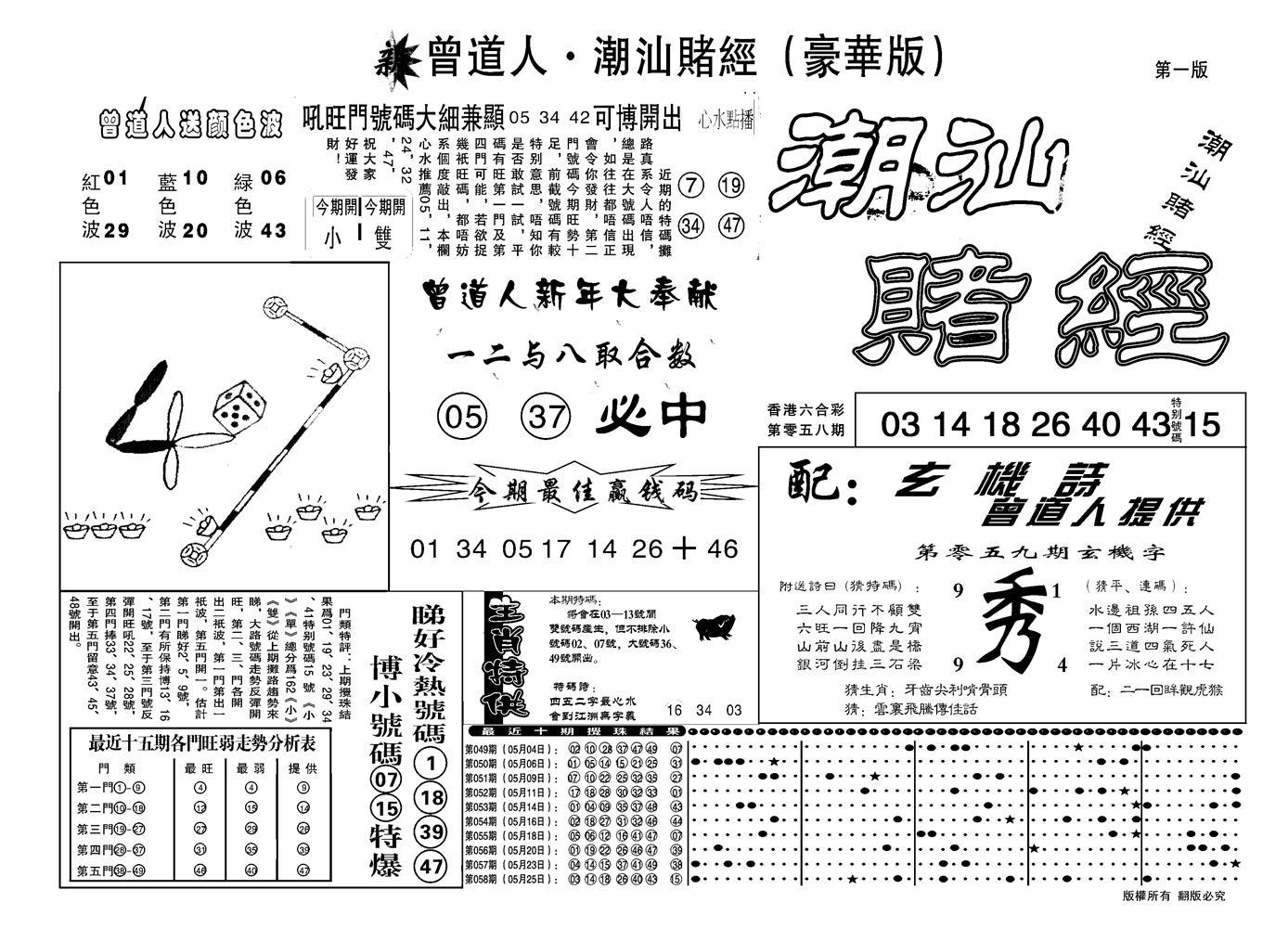 059期另潮汕赌经濠华版A(黑白)