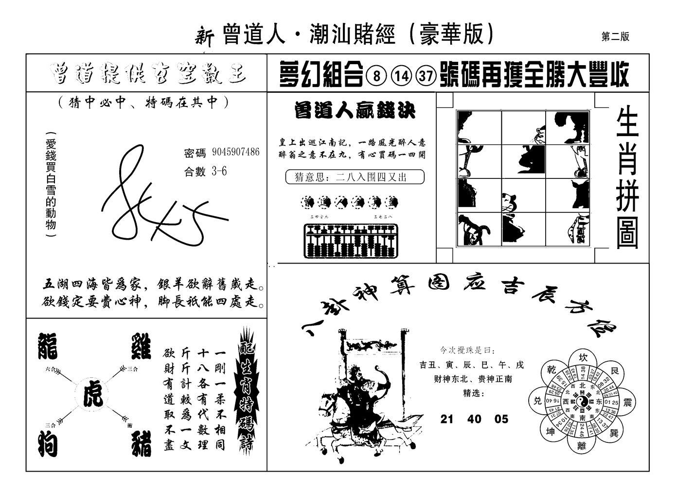 059期另潮汕赌经濠华版B(黑白)