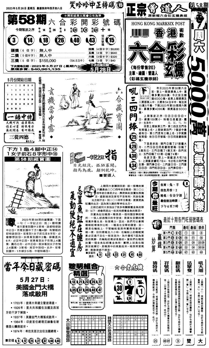 059期新报跑狗1(黑白)