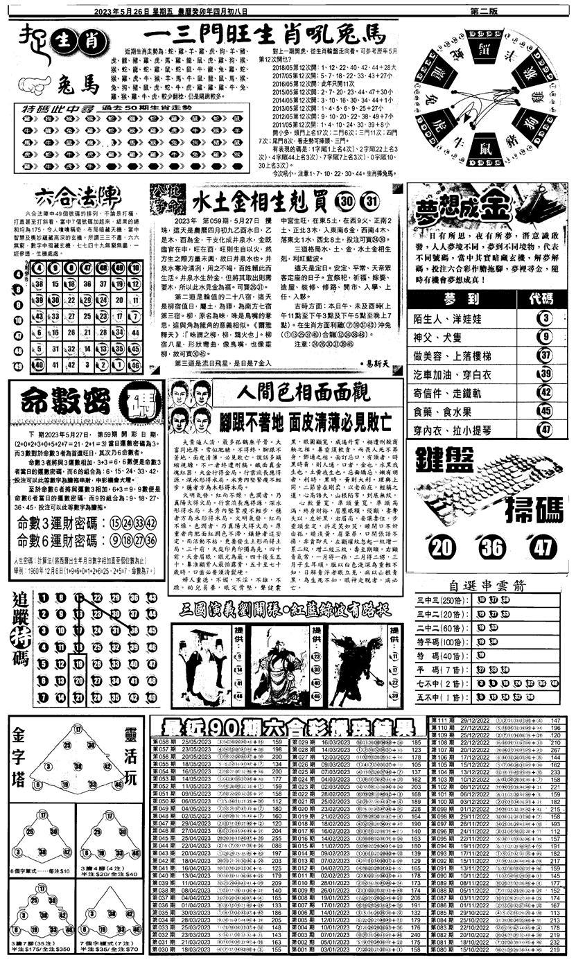059期新报跑狗4(黑白)