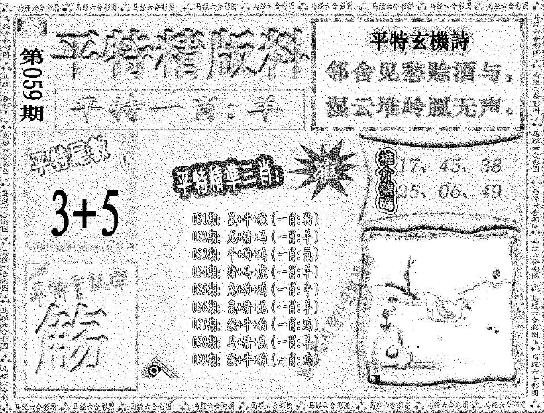 059期平特精版料(黑白)
