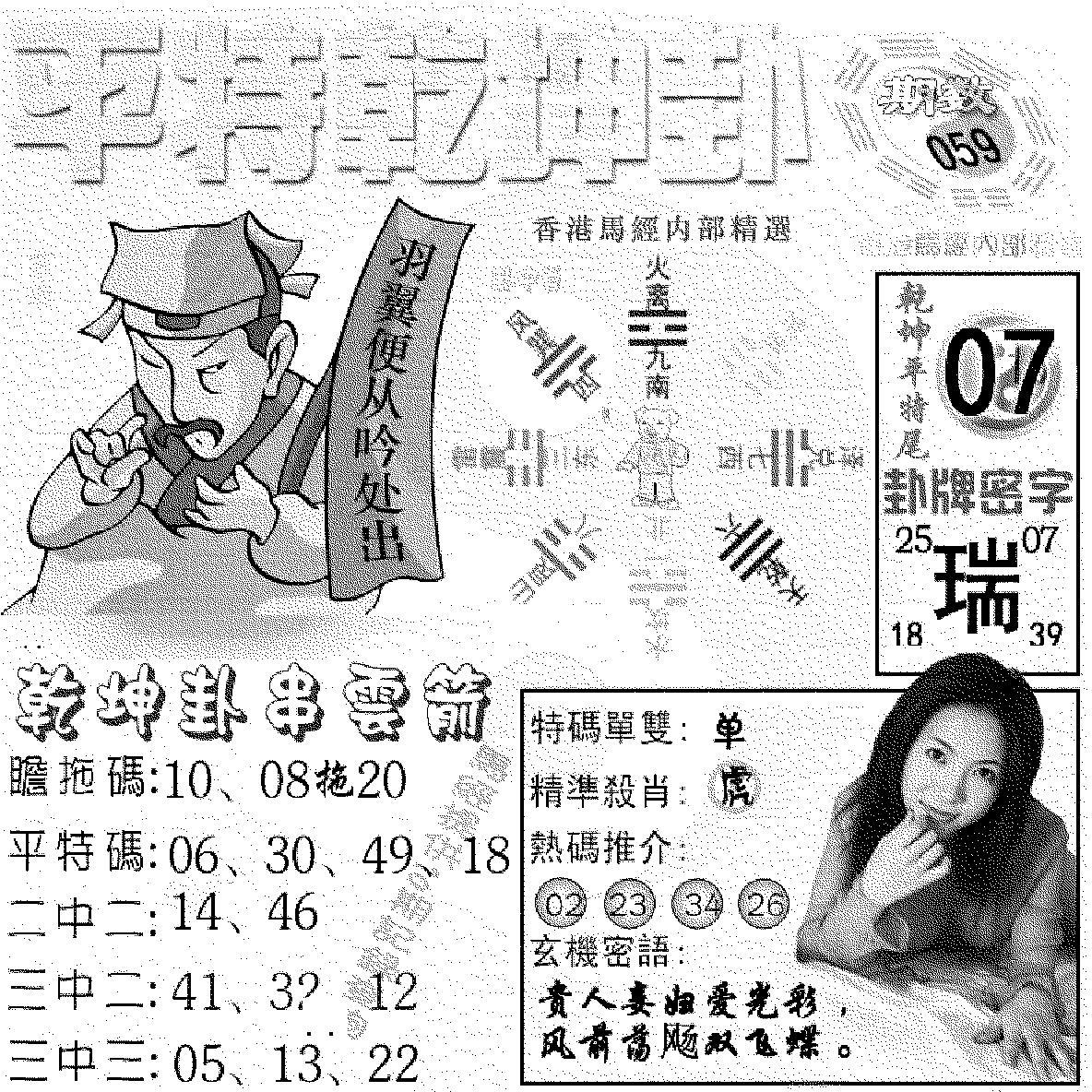 059期平特乾坤卦