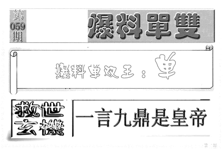 059期内幕特平王(黑白)