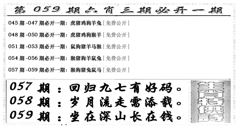 059期六合兴奋剂(黑白)