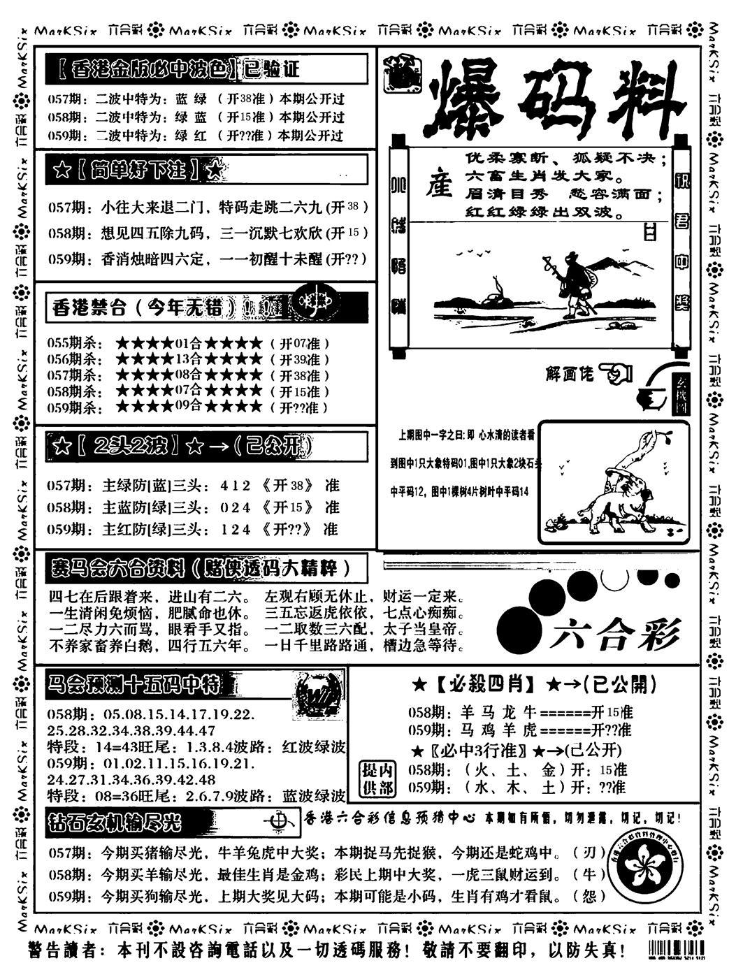 059期爆码料B(黑白)