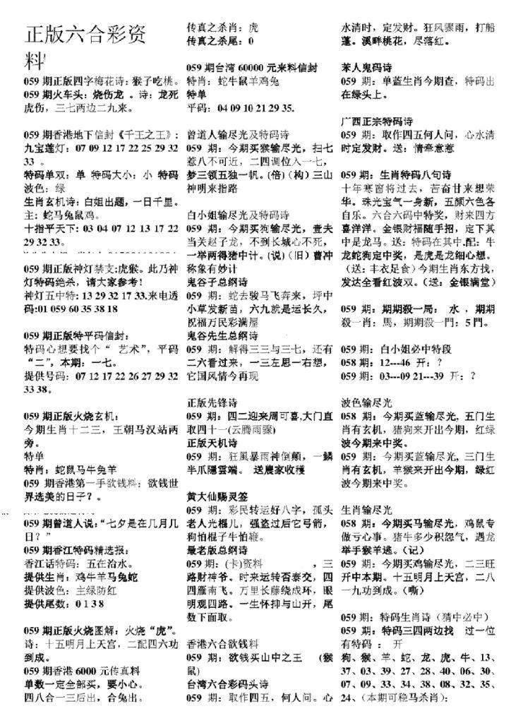 059期正版六合彩资料A(黑白)
