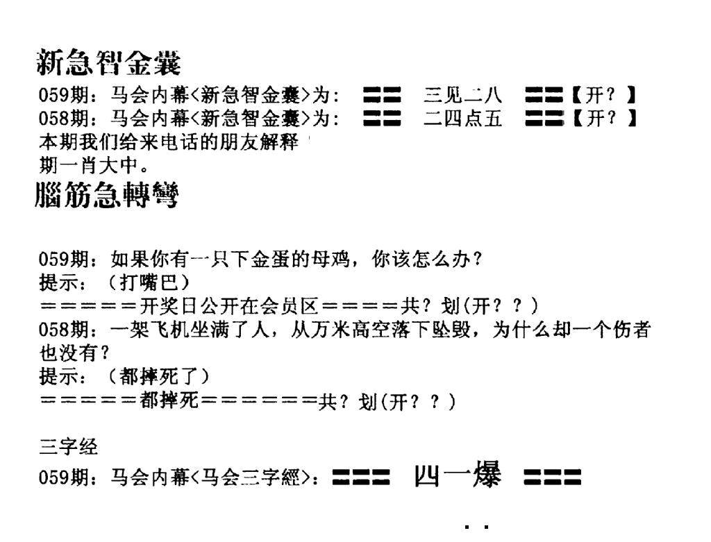 059期新急智金囊(黑白)
