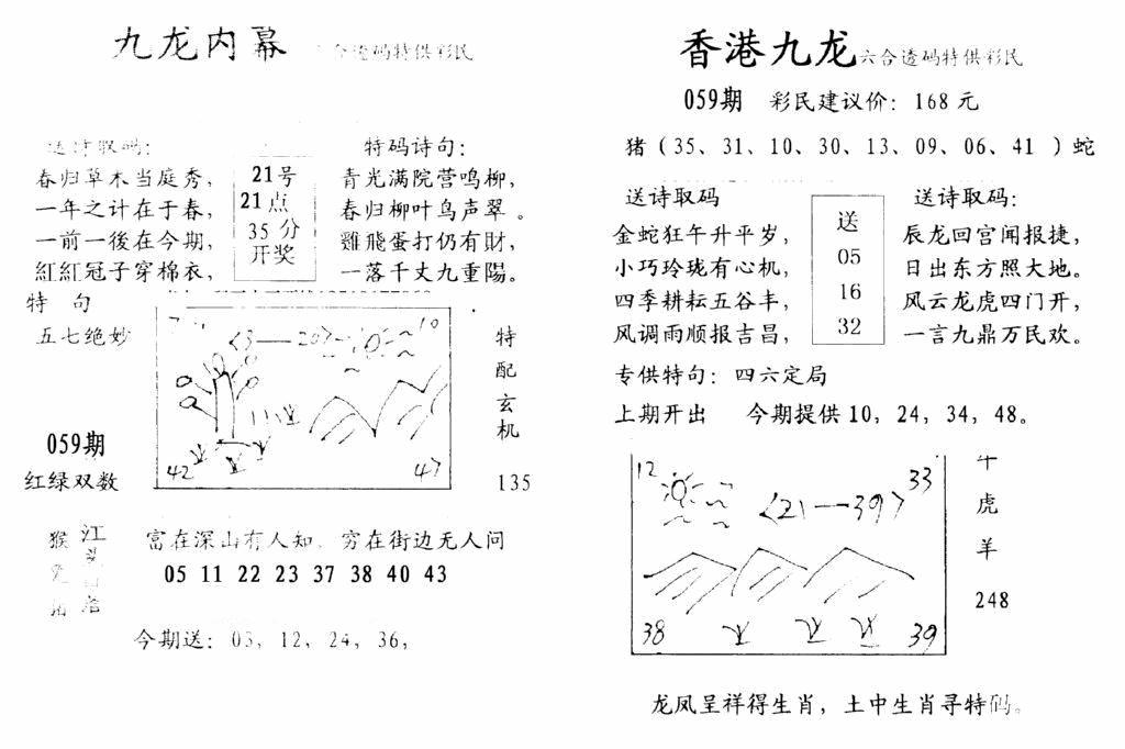 059期九龙内幕-开奖报(早图)(黑白)