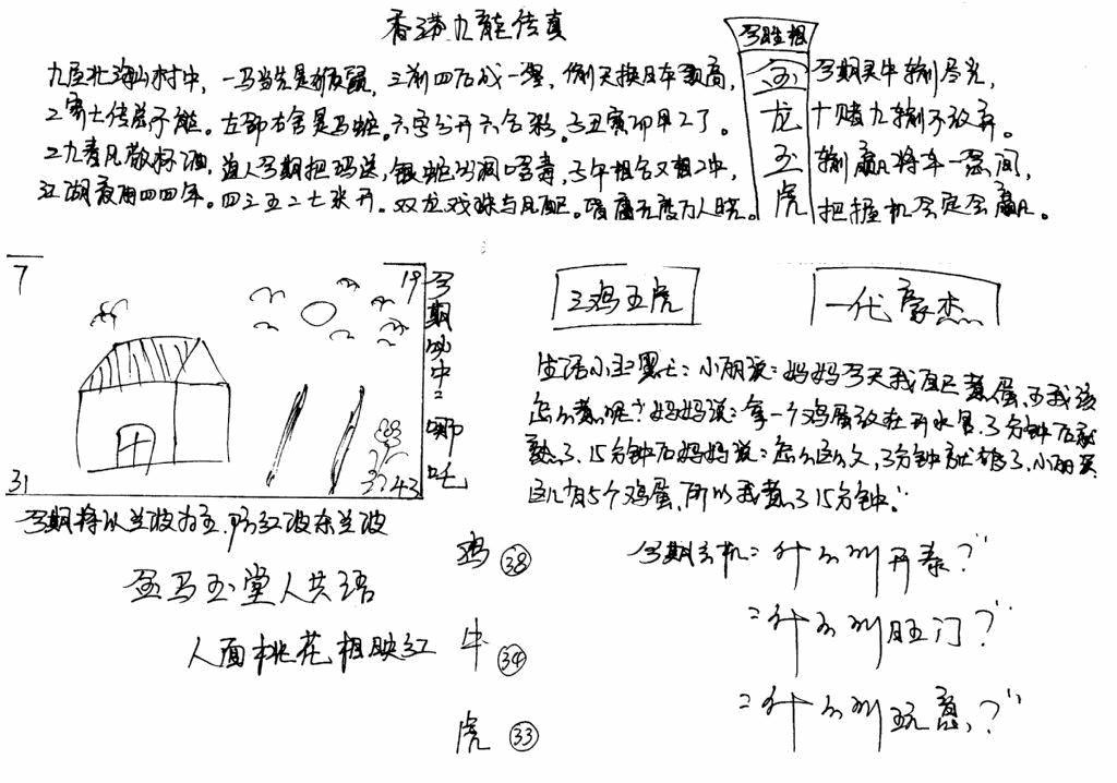 059期手写九龙内幕(早图)(黑白)