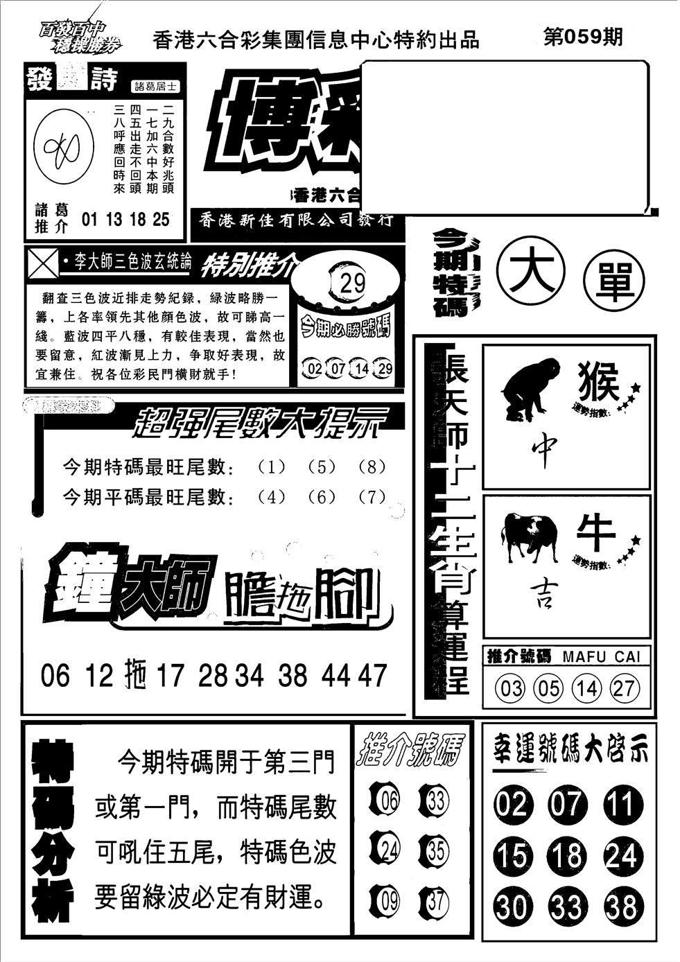 059期博彩快报(黑白)