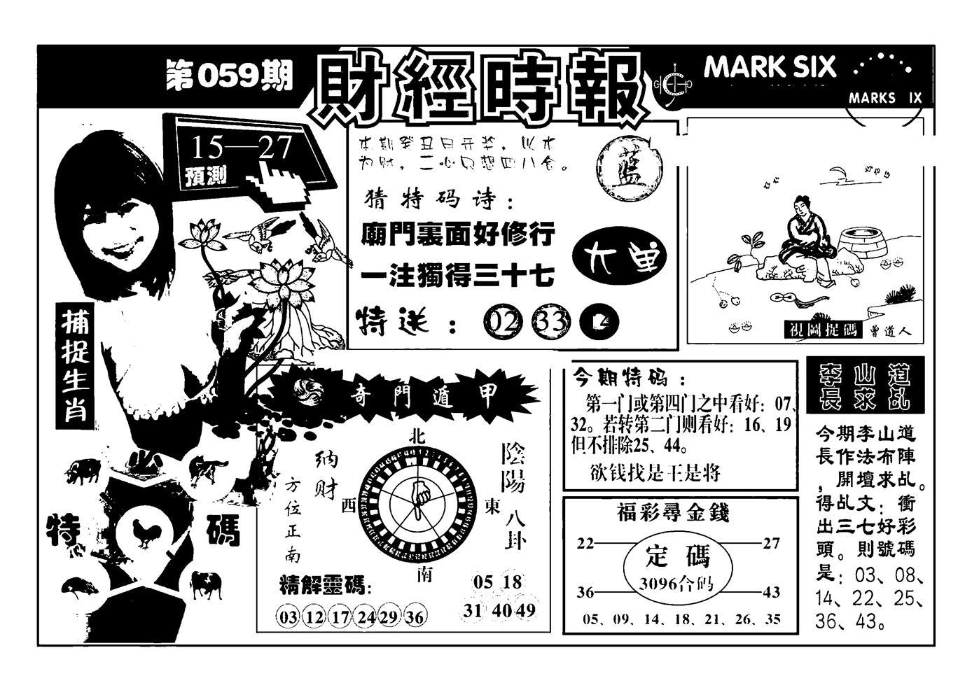 059期南方心经(黑白)