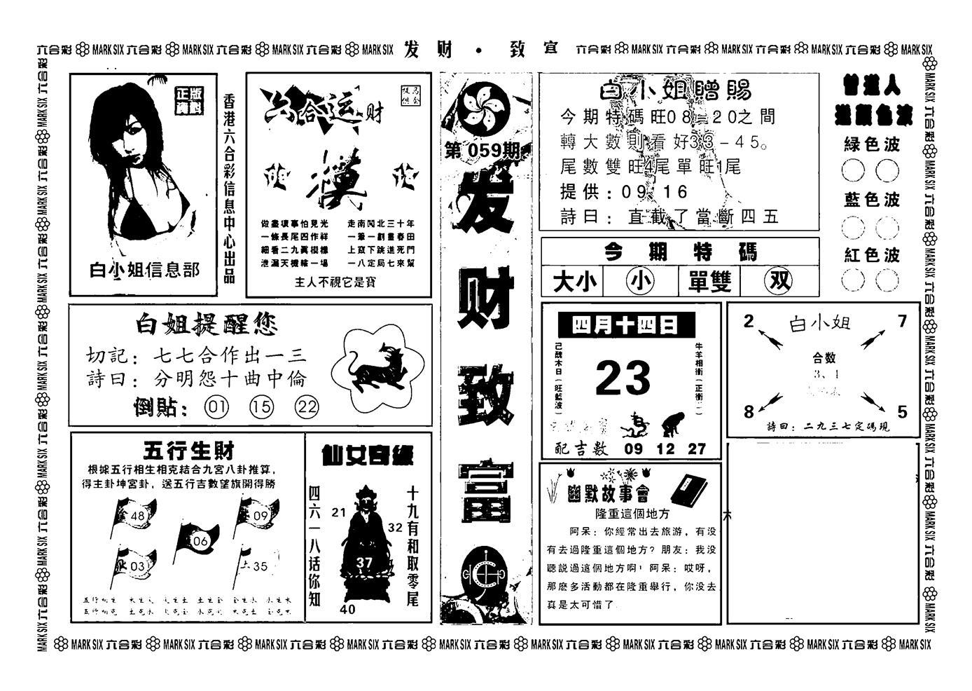 059期神招奇码(黑白)